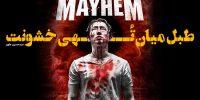 [سینماگیمفا]: طبل میانتُهی خشونت | نقد و بررسی فیلم Mayhem