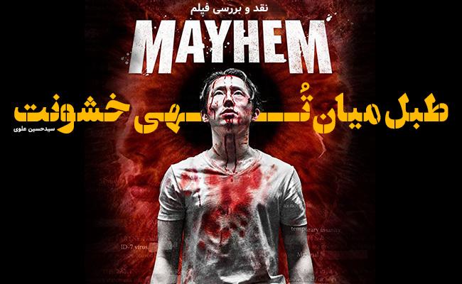[سینماگیمفا]: طبل میانتُهی خشونت   نقد و بررسی فیلم Mayhem