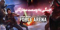 جنگی به وسعت ستارگان | نقد و بررسی بازی Star Wars: Force Arena