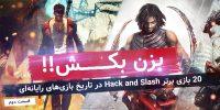 ویدئو گیمفا: بزن بکش!! | ۲۰ بازی برتر Hack and Slash در تاریخ بازی های رایانه ای – قسمت دوم