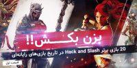 ویدئو گیمفا: بزن بکش!! | ۲۰ بازی برتر Hack and Slash در تاریخ بازی های رایانه ای – قسمت اول