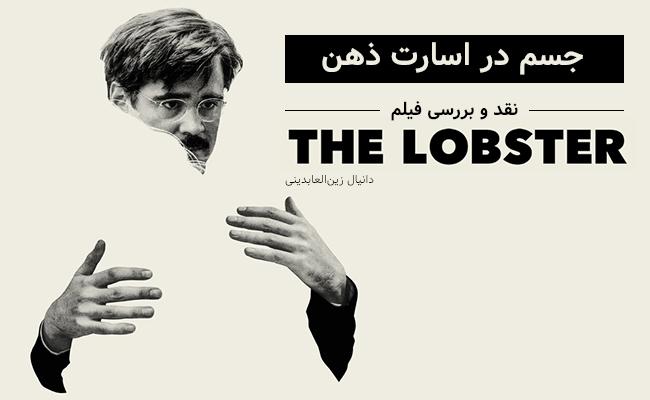 [سینماگیمفا]: نقد و بررسی فیلم The Lobster   جسم در اسارت ذهن