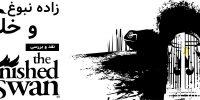 روزیروزگاری: زاده نبوغ و خلاقیت | نقد و بررسی بازی Unfinished Swan