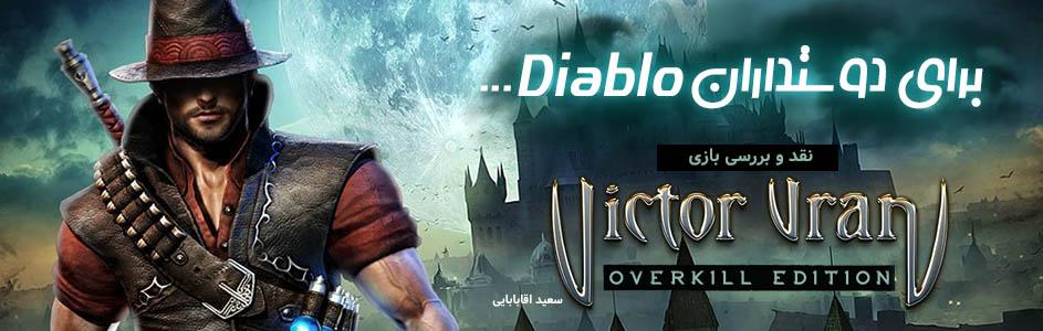 برای دوستداران Diablo… | نقد و بررسی بازی Victor Vran: Overkill Edition