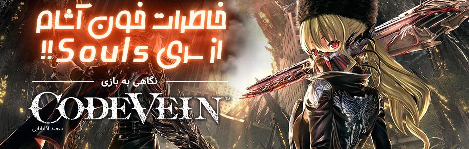 خاطرات خون آشام از سری Souls!! | نگاهی به بازی Code Vein