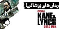 روزی روزگاری: ضدقهرمانهای پوشالی! | نقد و بررسی Kane & Lynch: Dead Men