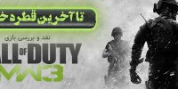 روزی روزگاری: تا آخرین قطره خون… | نقد و بررسی Call of Duty: Modern Warfare 3