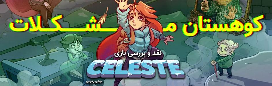 کوهستان مشکلات…   نقد و بررسی بازی Celeste