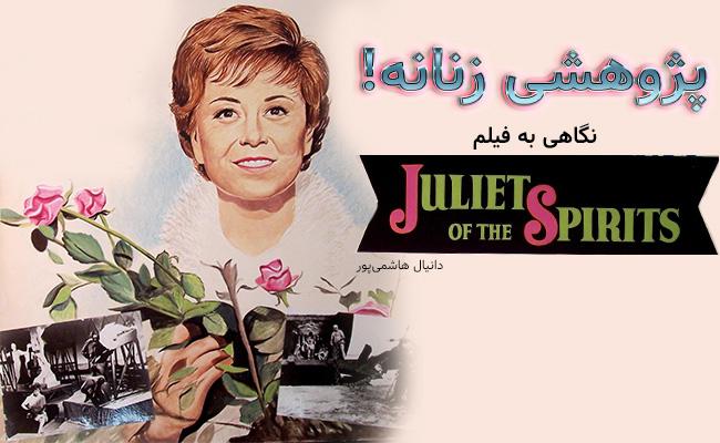 [سینماگیمفا]: نگاهی به فیلم Juliet of the Spirits؛ پژوهشی زنانه!