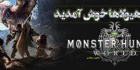 به دنیای هیولاها خوش آمدید | نقد و بررسی بازی Monster Hunter: World