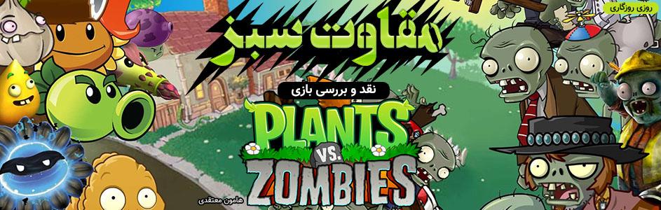 روزی روزگاری: مقاومت سبز | نقد و بررسی بازی Plants vs Zombies