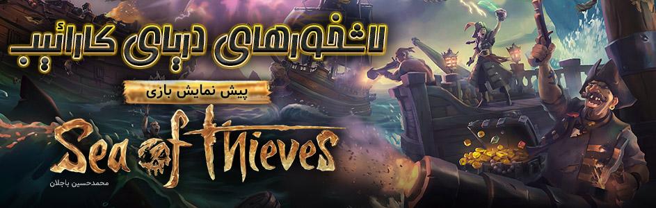 لاشخوران دریای کارائیب | پیش نمایش بازی Sea Of Thieves