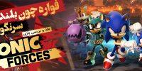 فواره چون بلند شود سرنگون شود | نقد و بررسی بازی Sonic Forces