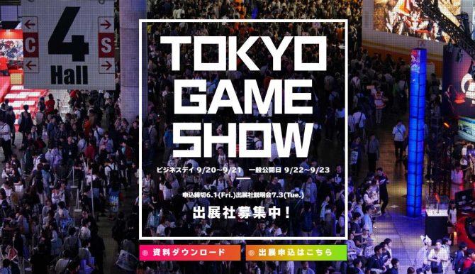 جزئیات جدیدی از Tokyo Game Show 2018 اعلام شد