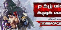 مبارزهای بزرگ در پلتفرمی کوچک | نقد و بررسی بازی Tekken Mobile