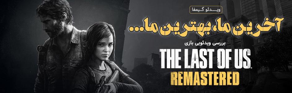 ویدئو گیمفا: آخرین ما، بهترین ما… | بررسی ویدئویی بازی The Last of Us Remastered