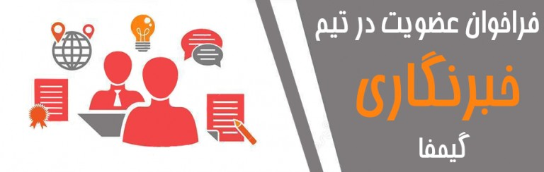 گیمفا؛ فراخوان جذب خبرنگار و مترجم