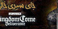 جای سیری خالی! | نقد و بررسی بازی Kingdom Come: Deliverance