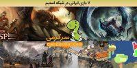 ۷ بازی منحصر به فرد ساخت ایران در یک باندل بازی ایرانی