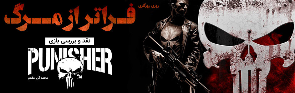 روزی روزگاری: فراتر از مرگ | نقد و بررسی The Punisher