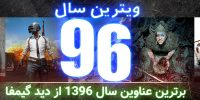 ویدئو گیمفا: ویترین سال ۹۶ | برترین عناوین سال ۱۳۹۶ از دید گیمفا