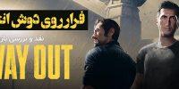 فرار روی دوش انتخابها! | نقد و بررسی بازی A Way Out