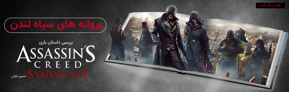 هزار و یک شب | پروانههای سیاه لندن | بررسی داستان بازی Assassins Creed: Syndicate