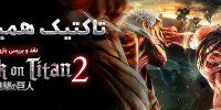 تاکتیک همیشگی | نقد و بررسی بازی ۲ Attack On Titan