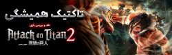 تاکتیک همیشگی || نقد و بررسی بازی 2 Attack On Titan