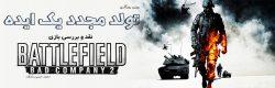 روزی روزگاری: تولد مجدد یک ایده | نقد و بررسی Battlefield Bad Company 2