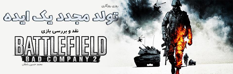 روزی روزگاری: تولد مجدد یک ایده   نقد و بررسی Battlefield Bad Company 2