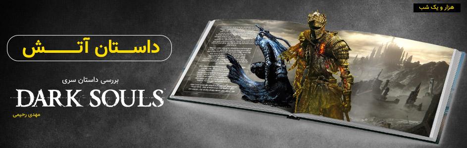 هزار و یک شب | داستان آتش | بررسی داستان بازی Dark Souls