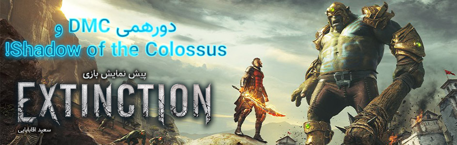 دورهمی DMC و Shadow of the Colossus!! | پیش نمایش بازی Extinction