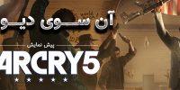 آن سوی دیوانگی | پیش نمایش Far Cry 5