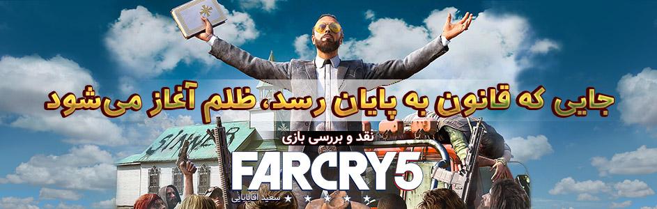 جایی که قانون به پایان رسد، ظلم آغاز می شود… | نقد و بررسی بازی Far Cry 5