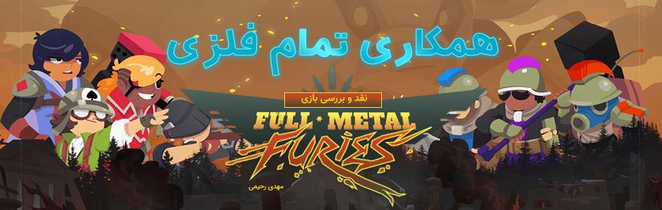 همکاری تمام فلزی | نقد و بررسی بازی Full Metal Furies