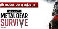 در دیزی و بیحیایی گربه!! | نقد و بررسی بازی Metal Gear Survive