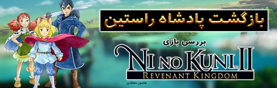 بازگشت پادشاه راستین | بررسی بازی Ni No Kuni II : Revenant Kingdom