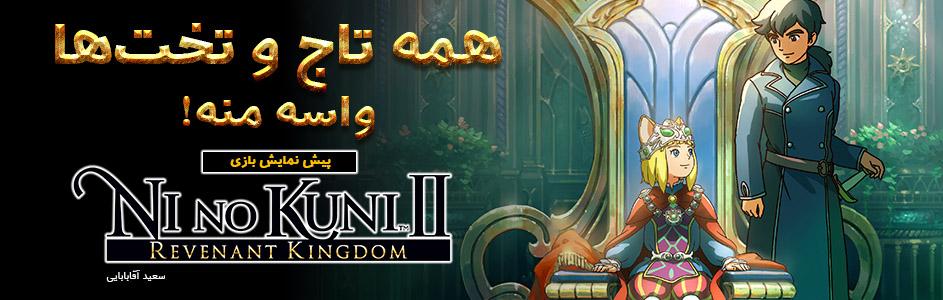 همه تاج و تخت ها واسه منه!   پیش نمایش بازی Ni no Kuni II: Revenant Kingdom