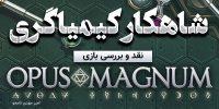 شاهکار کیمیاگری | نقد و بررسی Opus Magnum