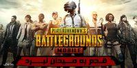 قدم به میدان نبرد | نقد و بررسی بازی PUBG Mobile
