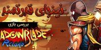 نینجای قدرتمند وطنی| بررسی بازی ایرانی Shadow Blade Reload