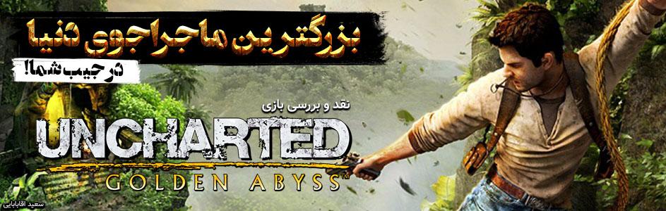 روزی روزگاری: بزرگترین ماجراجوی دنیا در جیب شما!! | نقد و بررسی بازی Uncharted: Golden Abyss