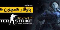 روزی روزگاری: با وقار همچون همیشه | نقد و بررسی بازی Counter-Strike:GO