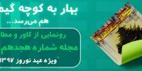 بهار به کوچه گیمرها هم می رسد…| رونمایی از کاور و مطالب مجله شماره هجدهم گیمفا، ویژه عید نوروز ۱۳۹۷