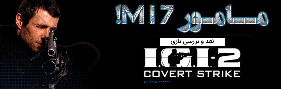 روزی روزگاری: مامور mi7! | نقد و بررسی بازی IGI 2