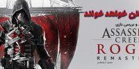 تاریخ مرا خائن خواهد خواند | نقد و بررسی Assassin's Creed Rogue Remastered