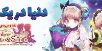 دنیا در یک تابلو | نقد و بررسی بازی Atelier Lydie & Suelle: The Alchemists and the Mysterious Paintings
