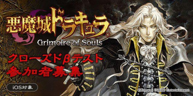 کونامی عنوان Castlevania: Grimoire of Souls را برای iOS معرفی کرد