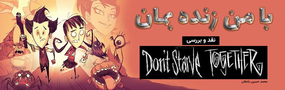 با من زنده بمان | نقد و بررسی بازی Don't Starve Mega Pack
